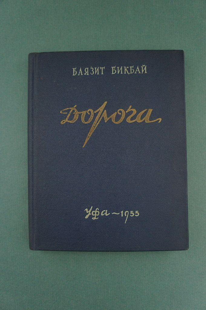 210.Книга Баязита Бикбая «Дорога». Лирика, драма. Уфа, 1955.