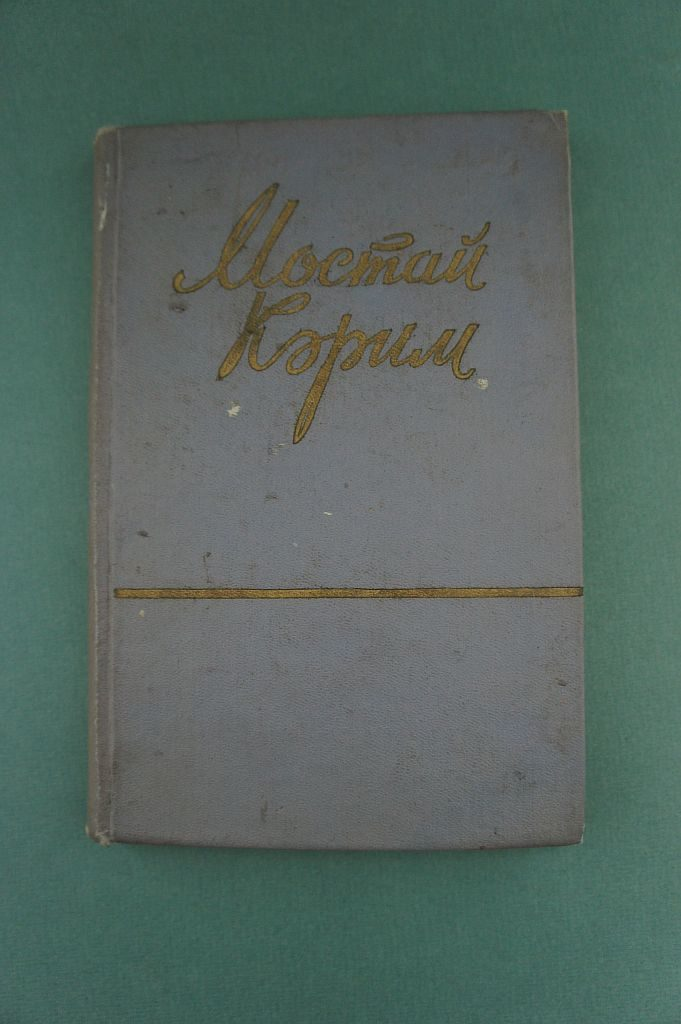 212.Книга Мустая Карима «Шиғырҙар һәм поэмалар» на башкирском языке. Уфа, 1958.