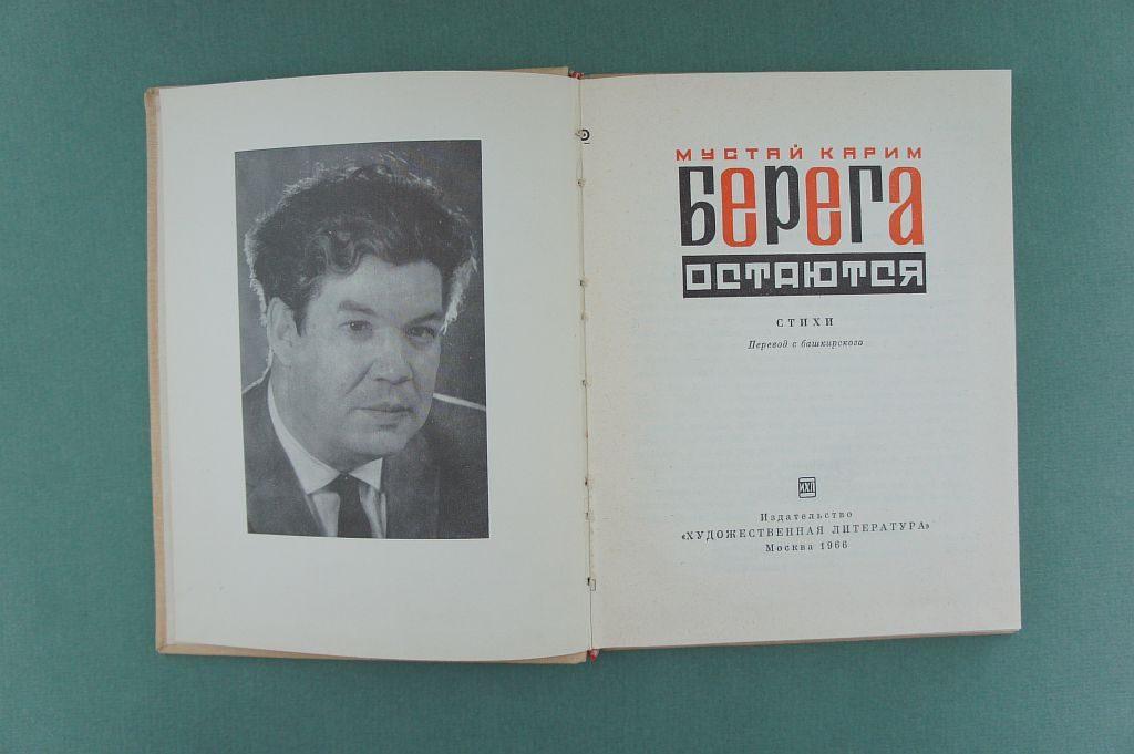 214.Книга Мустая Карима «Берега остаются». Стихи. Москва, 1966