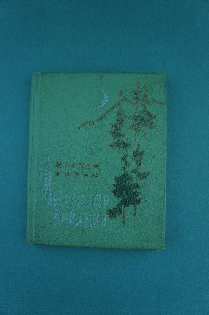"Книга Мустая Карима ""Йылғалар һөйләшә"" на башкирском языке. Уфа, 1961."
