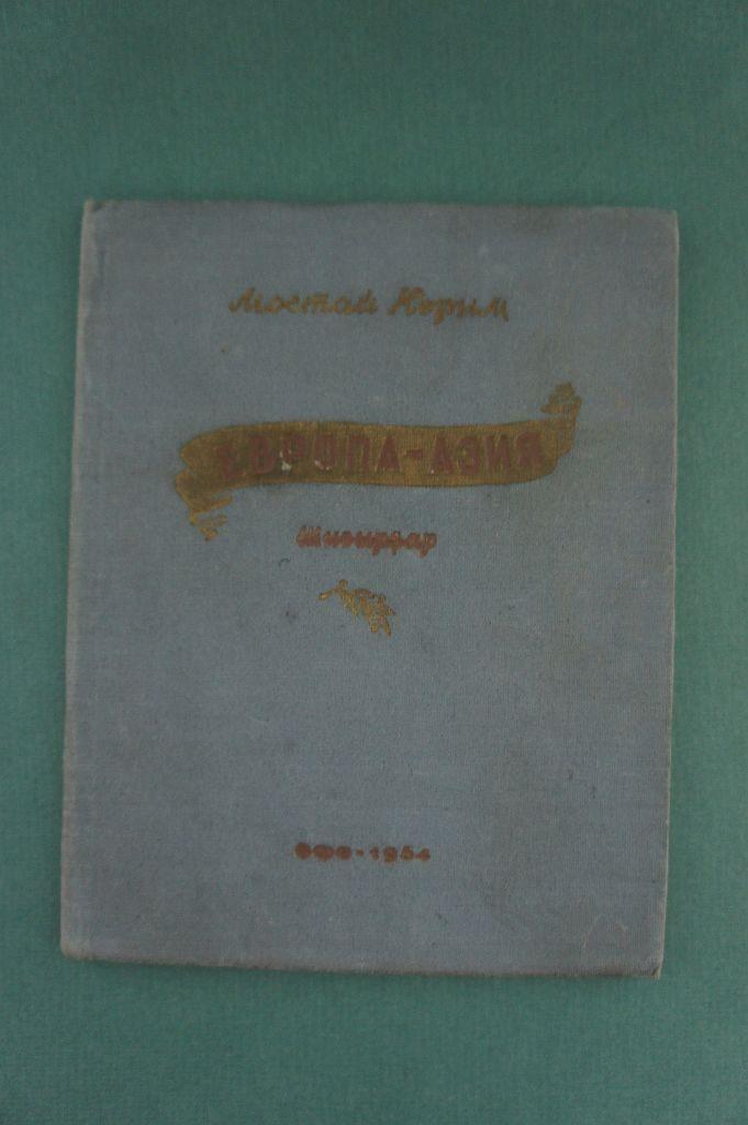 """Книга Мустая Карима """"Европа-Азия"""". Стихи. Уфа, 1954. На башкирском  языке."""