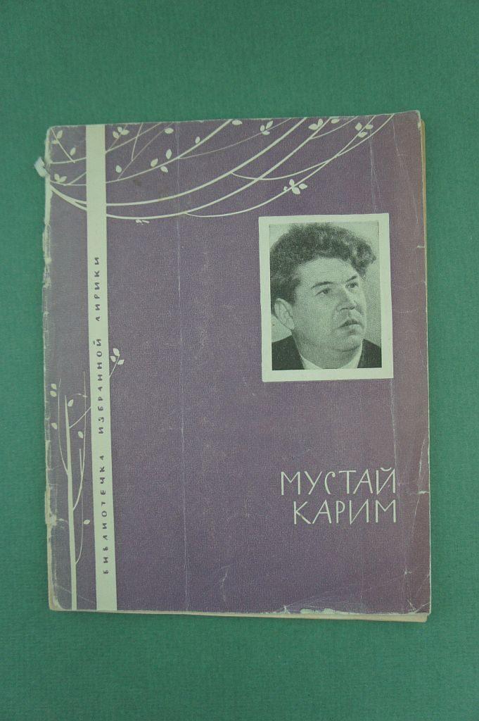 Книга Мустая Карима из серии Библиотека избранной лирики. Издательство ЦК ВЛКСМ, 1965.