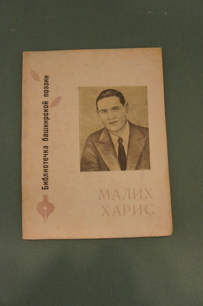 222. Книга башкирского поэта-лирика, участника ВОВ Малиха Хариса (1915-1944), и