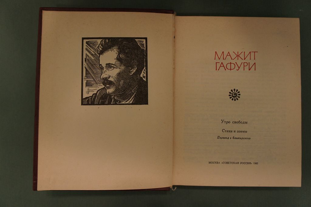Книга стихотворений М.Гафури в переводе на русский язык,  изданная в Москве 1980 г. в серии «Поэтическая Россия».