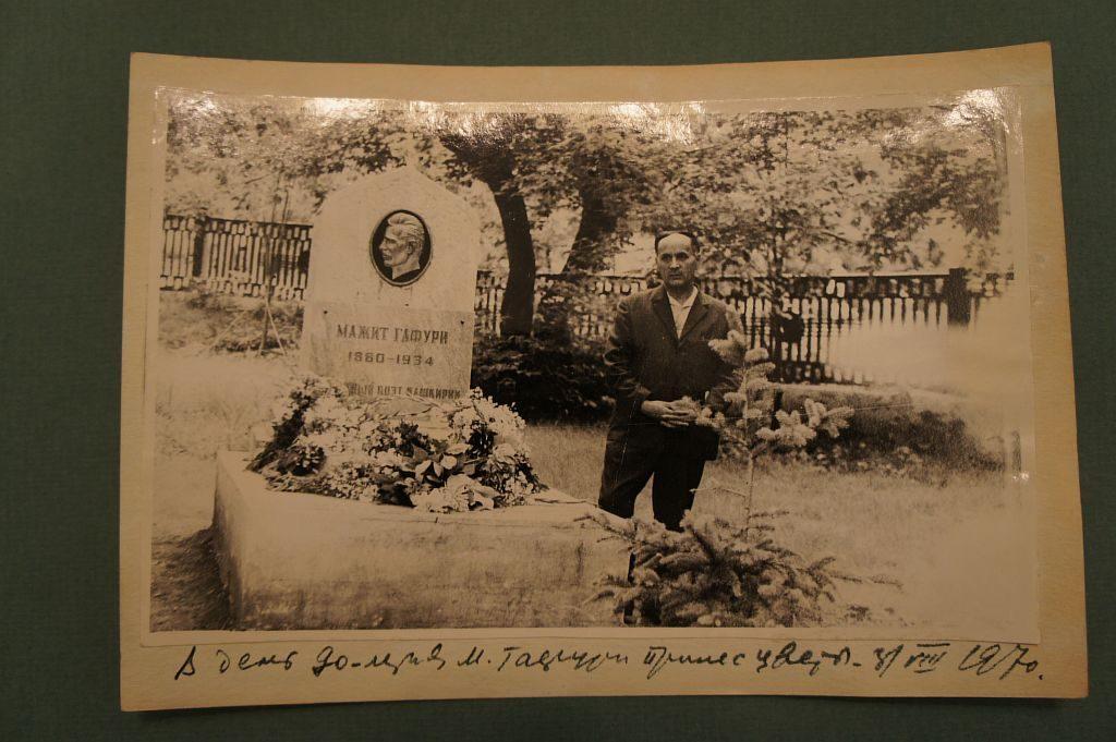 231. Фото писателя Гайнана Амири возле могилы М.Гафури. Имеется надпись, сделанная рукой писателя: «В день 90-летия М.Гафури. Пришел с цветами. 31.08.1970 г.».