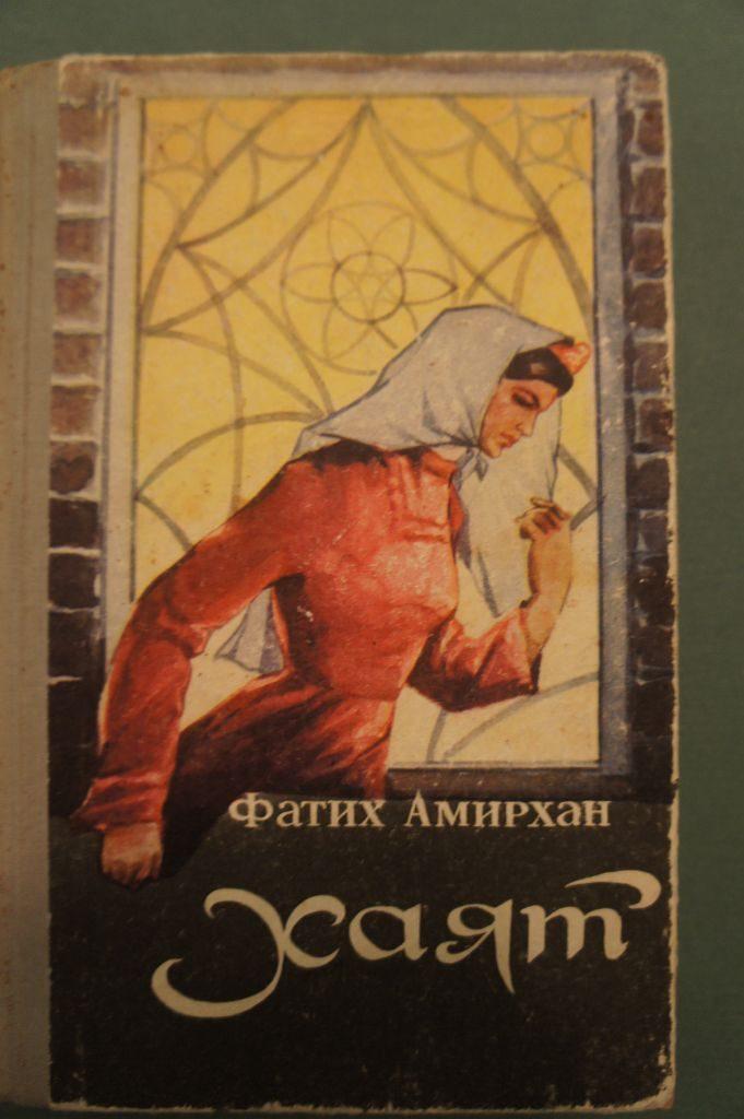 237. Книга Фатиха Амирхана (1886-1926), татарского писателя и публициста, соратника М.Гафури «Хаят». Издана в Казани в 1968 г.