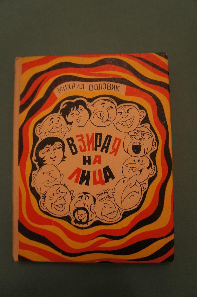"""241. Книга Михаила Воловика """"Взирая на лица"""". Стихи, басни, баллады, сказки. Издана в Уфе, в 1977 г."""