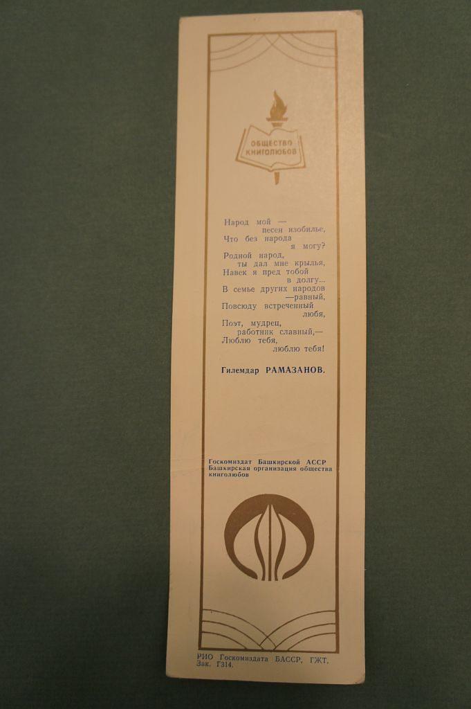 Закладка для книг, выпущенная в 1983 году Госкомиздатом Башкирской АССР и Башкирской организацией общества книголюбов к 60 – летию башкирского поэта, лауреата премии имени С.Юлаева Гилемдара Рамазанова.
