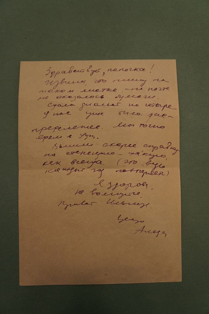 Письмо, адресованное писателю Акраму Вали от дочери Альды Валеевой из Свердловска, где она училась в УРГУ. Датировано 1958 г.