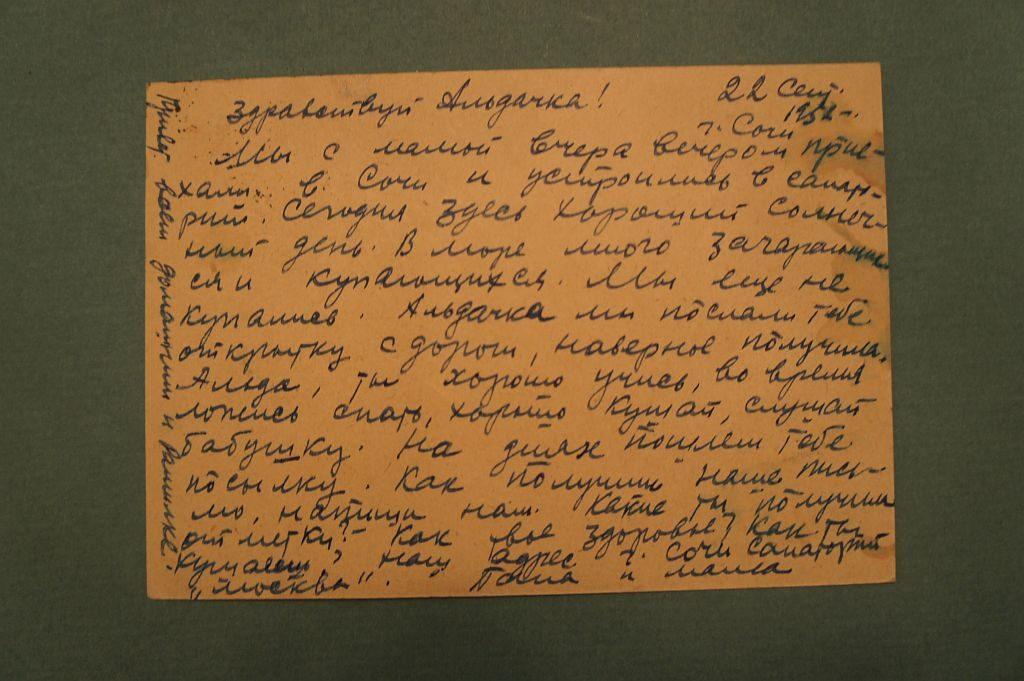 Открытка почтовая – письмо писателя Акрама Вали дочери Альде Валеевой из Сочи. Датирована 22.09.1952 г.