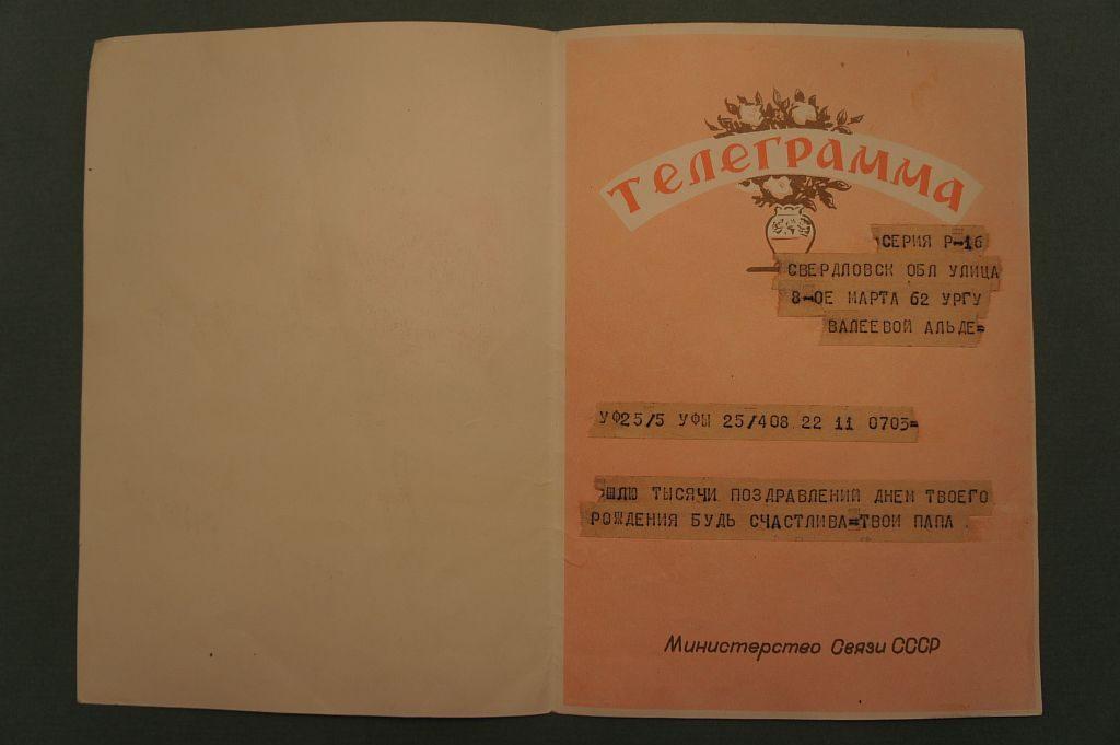 Телеграмма с поздравлением писателяАкрама Валипо случаю дня рождения дочери АльдыВалеевой в г. Свердловск, где училась дочь в УРГУ. Датирована ноябрем 1959 г.