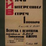 Афиша Уфимского училища искусств, выпущенная советом КИВ (клубом интересных встреч), где сообщается о том, что в 15.00 ч. пройдет встреча с ведущим поэтом БАССР Гайнаном Амири.