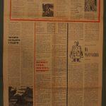 """Газета """"Литературная Украина"""", на 2 – й странице размещен рассказ писателя Гайнана Амири  27 мая, 1969 г."""