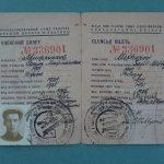 Членский билет башкирского советского драматурга Сагита Мифтахова (1907-1942 гг.), выданный профессиональным союзом рабочих добычи золота и платины в 1938 г.