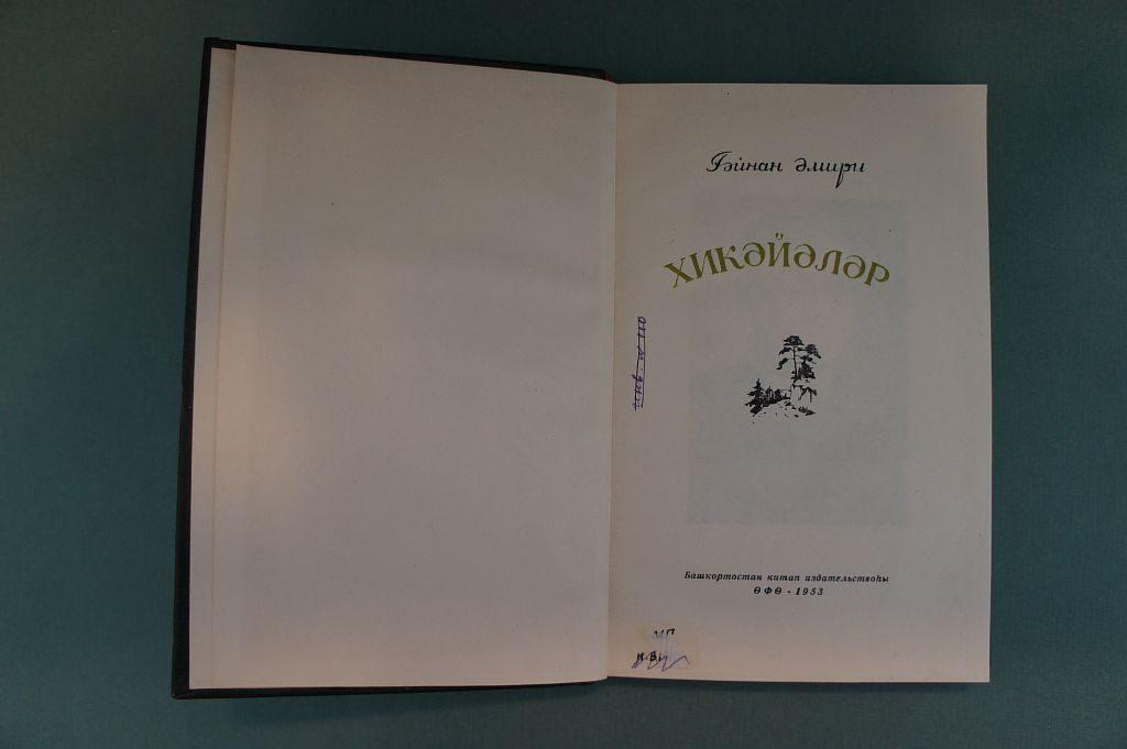 Книга башкирского советского писателя, переводчика, журналиста Гайнана Амири на башкирском языке «Хикәйәләр».Книга издана в 1953 году в Башкирском книжном издательстве (г. Уфа).