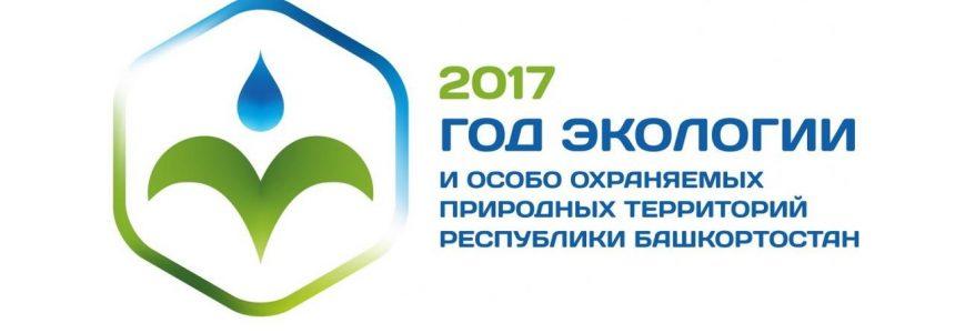 Национальный литературный музей Республики Башкортостан продолжает прием заявок на участие в творческом конкурсе «Землянам чистую планету»