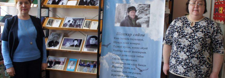 В библиотеке № 8 «Дружбы народов» г. Уфы открылась выставка НЛМ РБ к 75-летию известного башкирского поэта Хасана Назарова