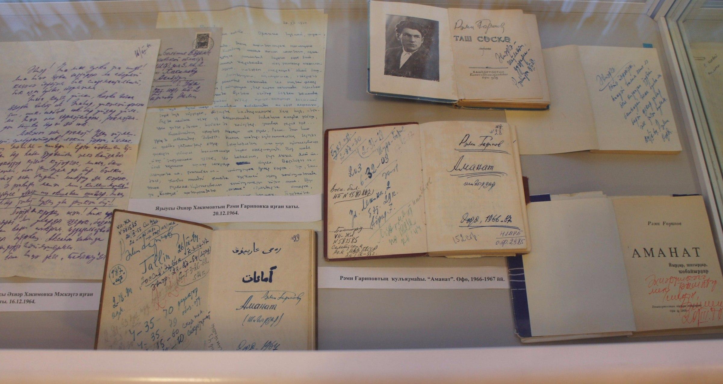 НЛМ РБ, выставка к 75-летию Рами Гарипова