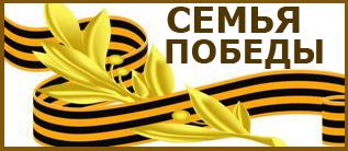 В рамках «Образовательного культурно – просветительского портала» Отечество.ру  формируется уникальный раздел Семья Победы