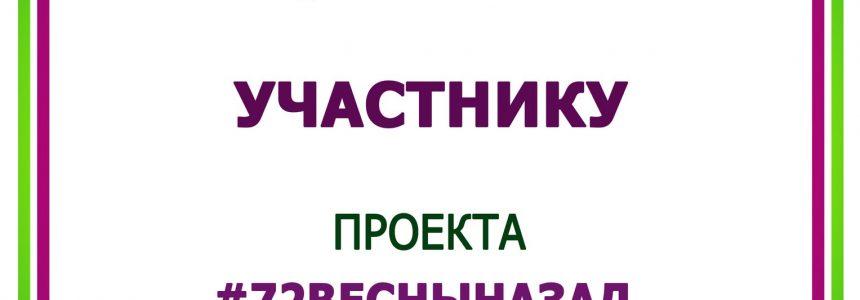 Коллектив НЛМ РБ  получил Благодарственное письмо за участие в патриотическом проекте #72весныназад