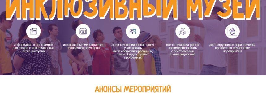 С мая 2017 года работает всероссийский проект «Инклюзивный музей»
