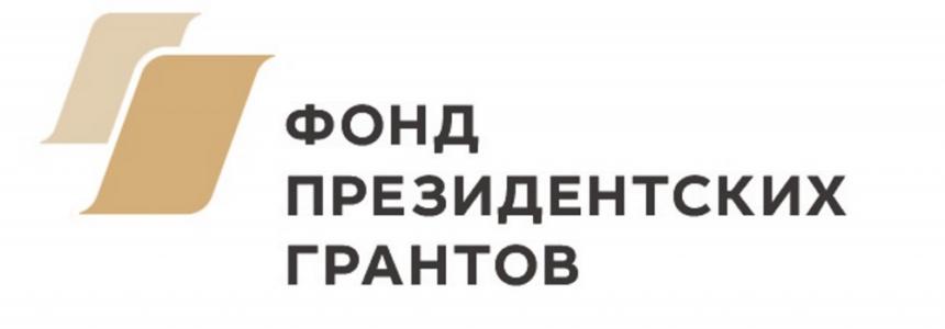 Объявлен прием заявок на участие во втором конкурсе грантов Президента Российской Федерации