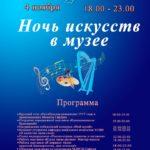 4 ноября НЛМ РБ проводит ежегодную акцию