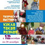 Творческая выставка
