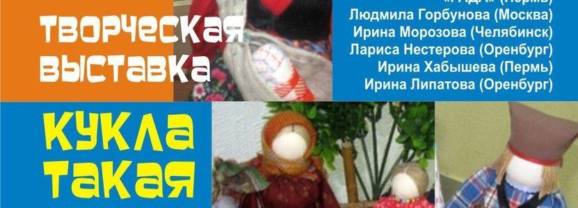 Творческая выставка «Кукла такая разная…» в Мемориальном доме-музее М.Гафури  будет работать до 28 декабря 2017 года
