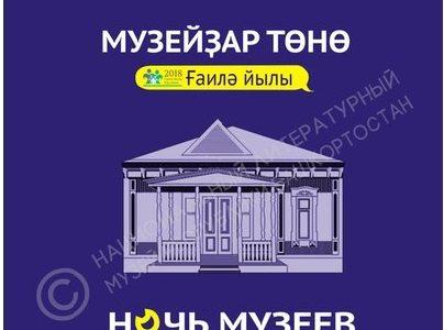 19 мая состоится «Ночь музеев — 2018» Национального литературного музея Республики Башкортостан