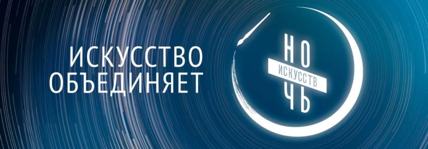 3 ноября 2019 года пройдет Всероссийская акция «Ночь искусств»