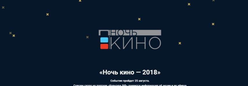 25 августа 2018 года состоится Всероссийская акция «Ночь кино»