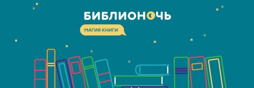 21 апреля 2018 года в России прошла акция «Библионочь»