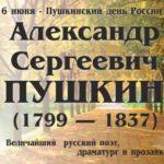 НЛМ РБ присоединился к акции ко дню рождения поэта #СДнемРожденияПушкин2018 #HappyBirthdayPushkin2018