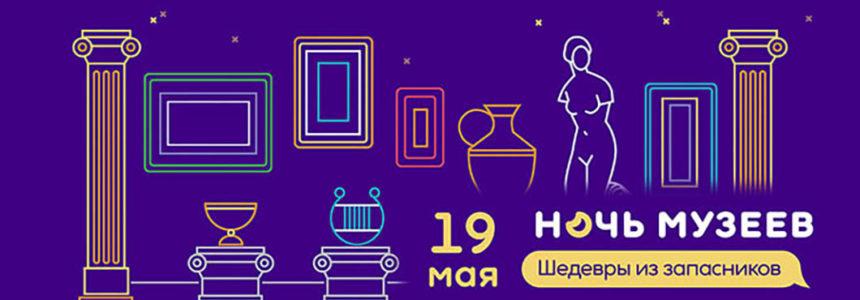 19 мая 2018 года пройдет Всероссийская музейная акция «Ночь музеев»