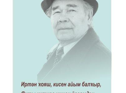 Выставка о жизни и творчестве башкирского поэта, участника ВОВ Якуба Кулмыя