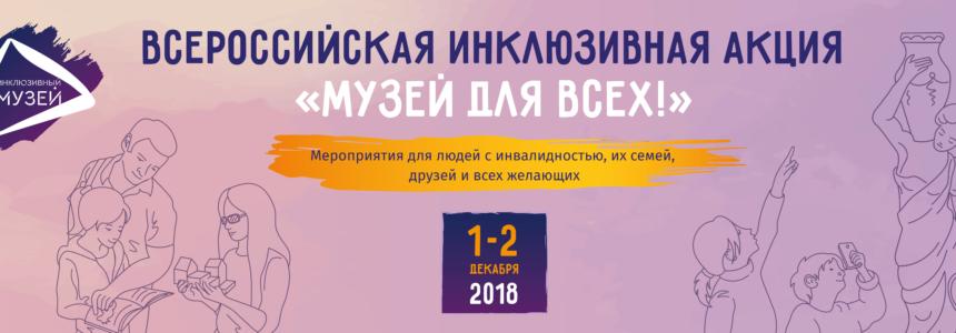 1-2 декабря 2018 года пройдет Всероссийская инклюзивная акция «Музей для всех!»