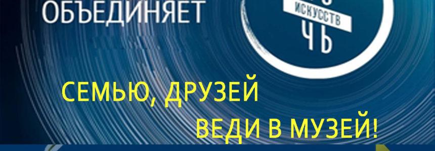 4 ноября 2018 года НЛМ РБ и его филиалы приглашают на «Ночь искусств-2018»