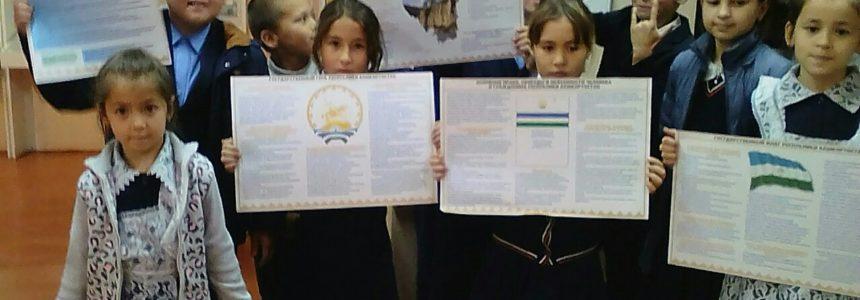 10 октября музей М.Уметбаева провел лекцию «Башкортостан – мой край родной»