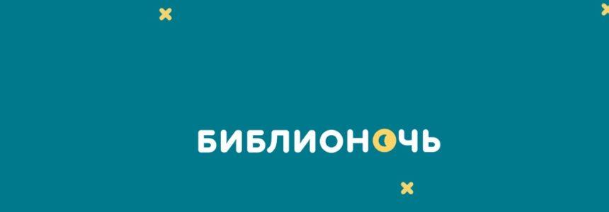 20 апреля 2019 года в России пройдет акция «Библионочь»