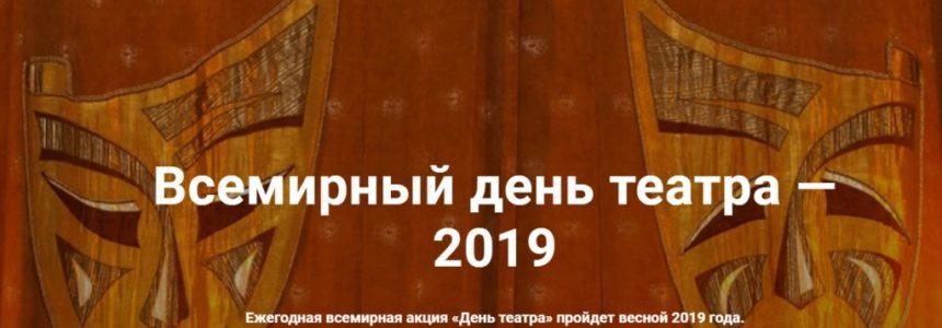 27 марта состоится Всероссийская акция «День театра»