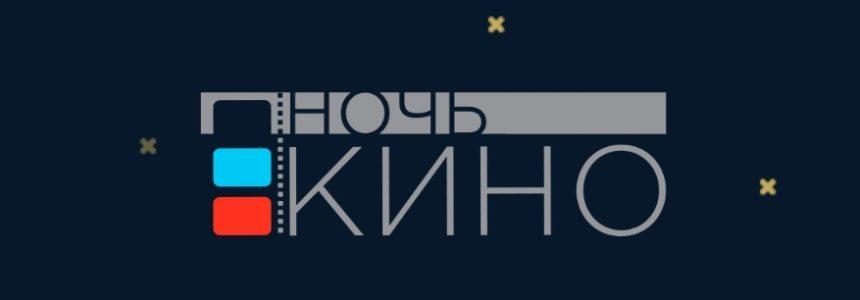 24 августа 2019 года состоится Всероссийская акция «Ночь кино»
