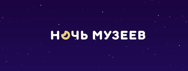 18 мая 2019 года пройдет Всероссийская музейная акция «Ночь музеев»
