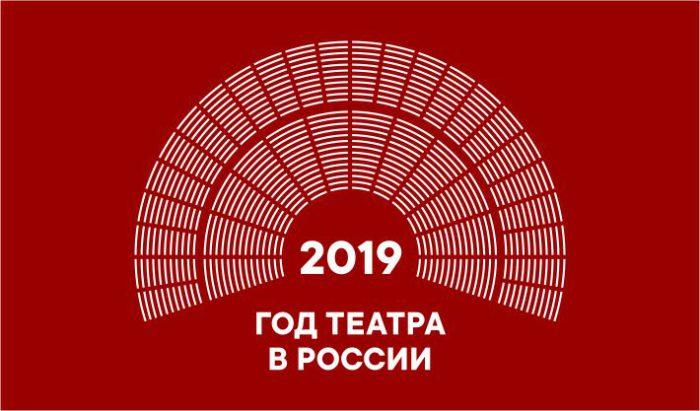 2019 год — Год театра в Российской Федерации
