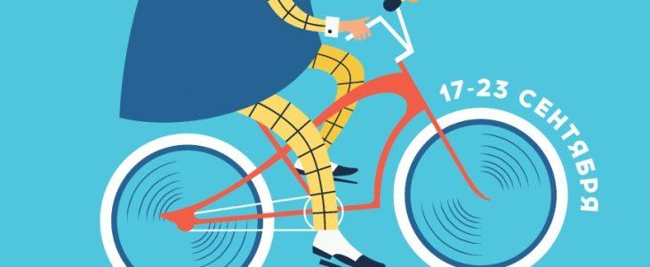 17 мая и 20 сентября 2019 г. в России пройдет ежегодная акция «На работу на велосипеде»