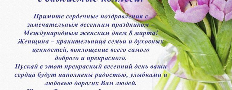 С праздником Весны — 8 марта!