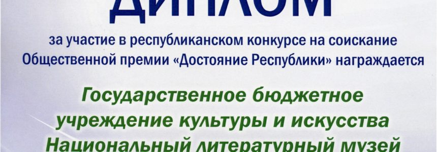 Национальный литературный музей Республики Башкортостан удостоен диплома общественной премии «Достояние Республики»