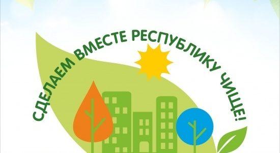 13 апреля сотрудники НЛМ РБ и его филиалов приняли активное участие в субботнике