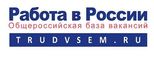Портал «Работа в России» поможет гражданам найти работу, а работодателям — работников