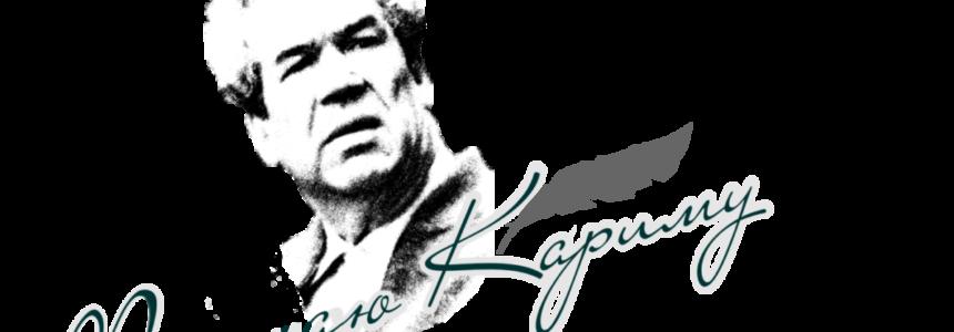 Виртуальная выставка НЛМ РБ к 100-летию со дня рождения народного поэта Башкортостана Мустая Карима